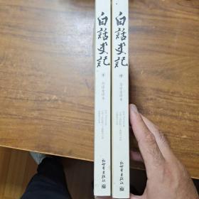 白话史记(上中下):白话全译本(缺上册)