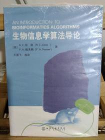 生物信息学算法导论