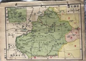 1936年民国地图 正面新疆省 背面西康 包老保真