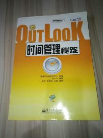 OutLook时间管理秘笈