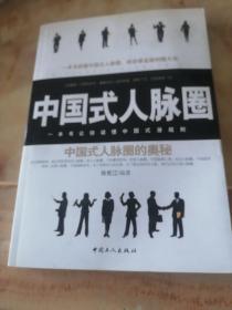 中国式人脉圈