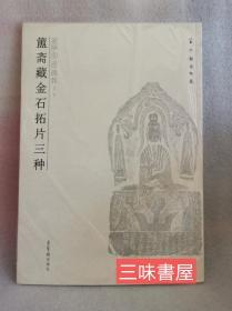 簠斋藏金石拓片三种