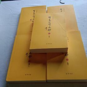 印光法师文钞1-6册共5册 少第四册