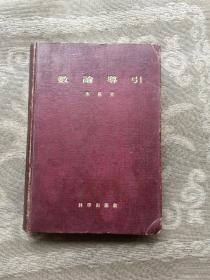 《数论导引》(华罗庚 著,科学出版社1957年一版一印 ,馆藏图书)