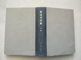 鲁迅书信集 (上卷)