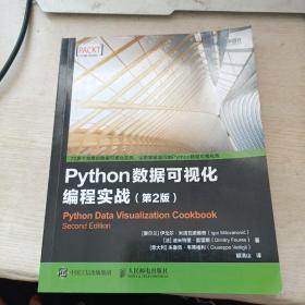 Python数据可视化编程实战 第2版