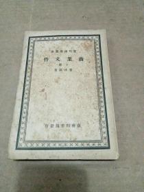 民国28年版 实用商业丛书《商业文件》下册