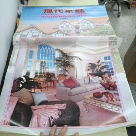 老挂历 1999年现代家庭居室挂历