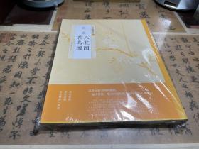中国绘画名品·钱选八花图 花鸟图