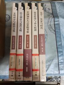 余英时文集 一三四六十卷