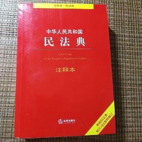 中华人民共和国民法典注释本(百姓实用版)