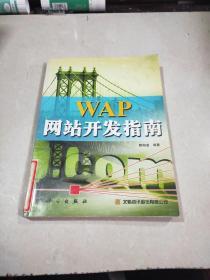 wAp网站开发指南。