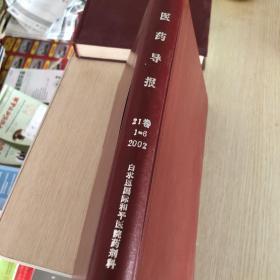 医药导报21卷 1-6 2002