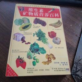 维生素矿物质营养百科