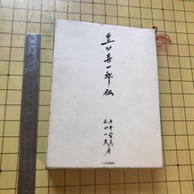 日文原版(丰田喜一郎 伝)