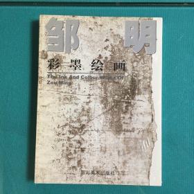 邹明彩墨绘画:[中英文本] (塑封95品,内如新)