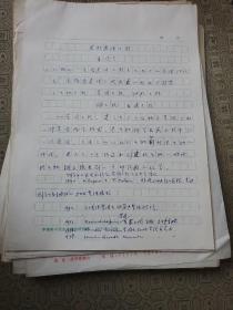 中国科学院院士第十一届全国政协常委朱作言手稿4份15页(每份都有落款)  外加其无落款手稿近100页
