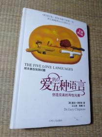 爱的五种语言:创造完美的两性沟通【一版一印】正版图书 内无写划 实物拍图