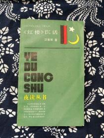 《红楼》医话(汪佩琴作品,1987年1版1印,品相完美)