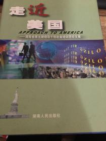 走近美国:湖南省第五期领导干部赴美培训团论文集