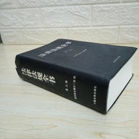 法律法规全书(第9版)