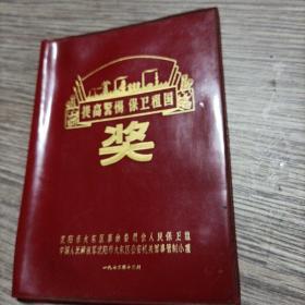 提高警惕保卫祖国日记本外皮