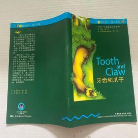 书虫·牛津英汉双语读物:3级下(适合初3、高1年级)牙齿和爪子