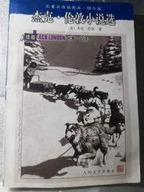 杰克·伦敦小说选:名著名译插图本•精华版