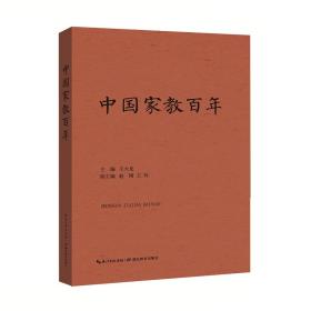 中国家教百年❤ 王大龙 湖北教育出版社9787556412488✔正版全新图书籍Book❤