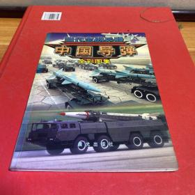 当代主战兵器·中国导弹