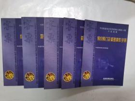 中国铁路客票发售和预订系统5.0版车站系统(综合管理操作手册+地区客票中心操作手册+收人管理操作手册+预约预订与管理操作手册+管理监控操作手册)(5册合售)
