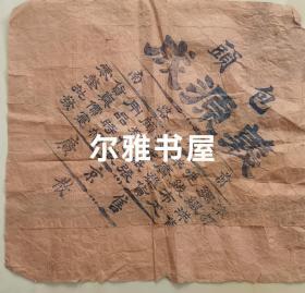 """民国""""包头義源成""""包装广告纸"""
