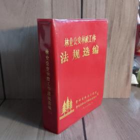 林业公安林政工作法规选编(二)