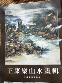 王康乐毛笔签名<王康乐山水画辑>8开