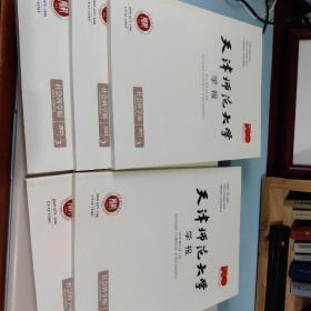 天津师范大学学报社会科学版2021年第4期