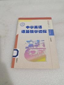中學英語語篇教學初探