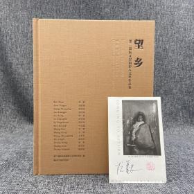 限量特惠签名本|  阮义忠签名钤印藏书票《望乡:第二届阮义忠摄影人文奖作品集》(8开精装 一版一印)