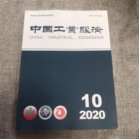 中国工业经济2020年第10期