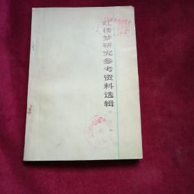 红楼梦研究参考资料选辑 第四册