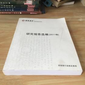 招商银行研究报告系列:招商银行 研究报告选编 2011年卷 无笔迹