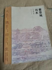 紫禁城风水