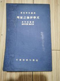 文学评论之原理------汉译世界名著(民国版、商务印书馆、缺版权页)见书影及描述