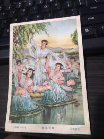 50年代老纸片:荷花灯舞 T8085·9-4  王柳影作   正版现货  笔记本邮夹内