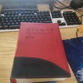 现代汉语词典(第5版扉页有书脊连接处破损)