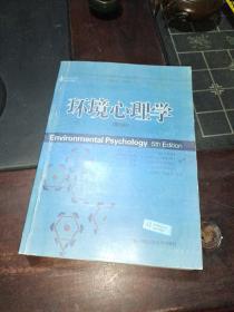 环境心理学