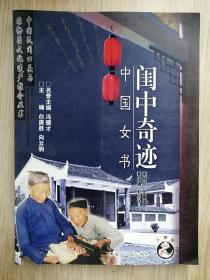 闺中奇迹:中国女书  (品好   未翻阅过)16开