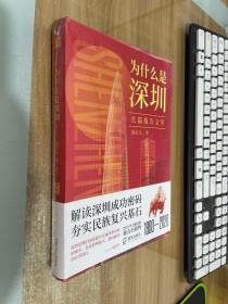 为什么是深圳 (不惑之年的深圳在创新创业之路上有什么样不平凡的经历?)全新