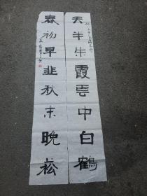 江苏姜广举 书法对联作品一幅