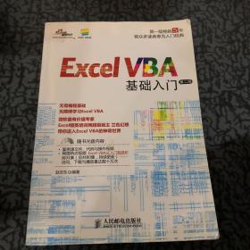 Excel VBA基础入门(第2版)