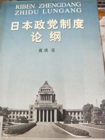 日本政党制度论纲